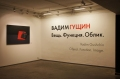 "10.09 - 29.09.2013 ""Object. Function. Image.""The Lumiere Brothers Center for Photography, Moscow."